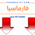 Navidoxine 25/50 mg Oral Tablets